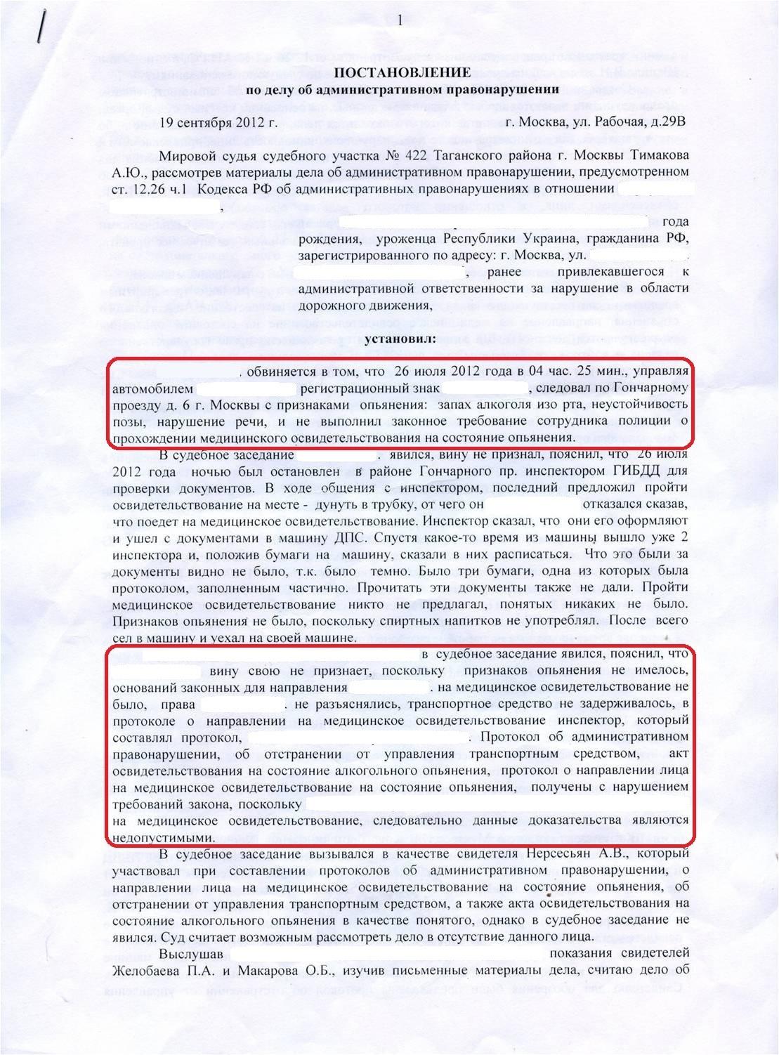 Лишение водительских прав помощь юриста астрахань ооо великая держава помощь юриста Воронеж