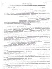 Обжалование Постановления Суда об Административном Правонарушении образец