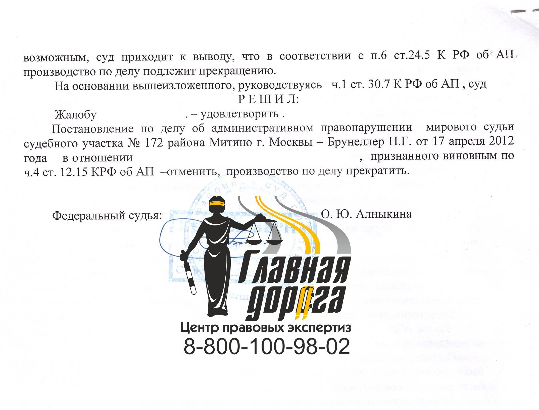 автоюрист иркутск телефон