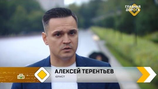 Алексей Терентьев автоюрист