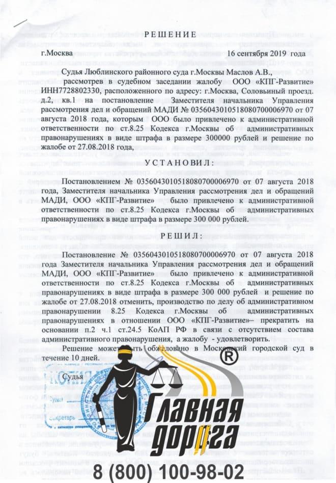 8.25 КоАП - штраф за парковку на газоне для юридического лица