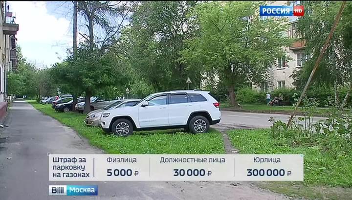 штраф за парковку на газоне для юридического лица москва