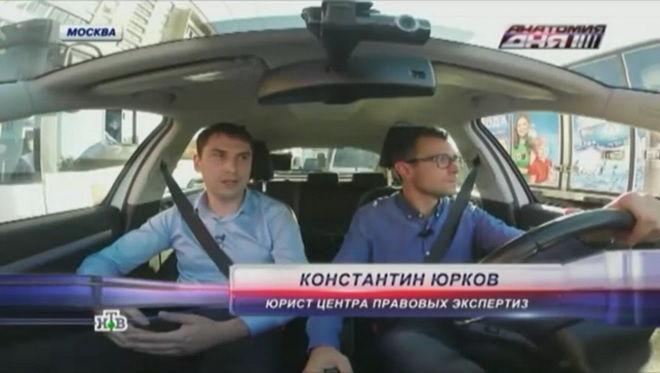 автоюрист НТВ Константин Юрков