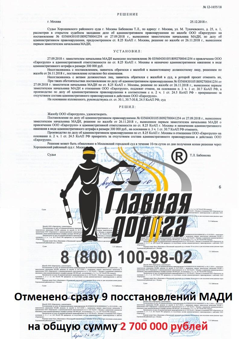 штраф 300000 рублей за газон